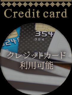 クレジット利用可能
