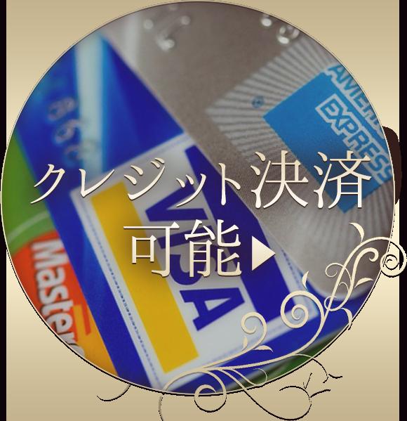 クレジット情報