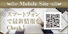 スマートフォンで最新情報をCheck!