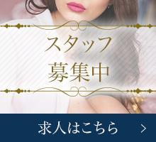 Private Salon- Etoile〜エトワール 求人