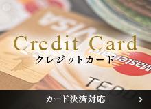 カード決済対応