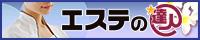 大阪の本格メンズエステ情報 エステの達人
