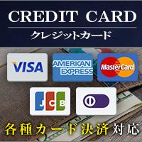 各種カード決済対応