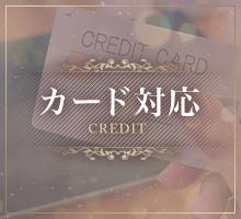 カード対応