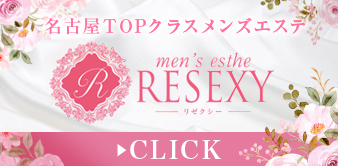 RESEXY