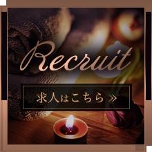 名古屋高級メンズエステ『8eight』求人ページ
