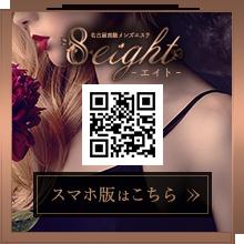 名古屋高級メンズエステ『8eight』スマートフォンぺージ