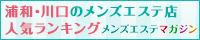 浦和・川口のメンズエステ店人気ランキング