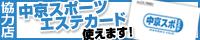 中京スポーツエステカード使えます!