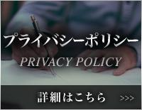 プライバシーポリシーはこちら