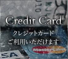 クレジットカードご利用いただけます