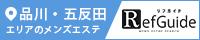 品川・五反田メンズエステ「リフガイド」