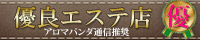 優良エステ店【アロマパンダ通信】
