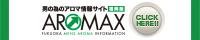 男のためのアロマ情報サイトAROMAX【福岡版】