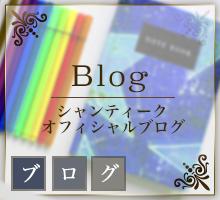 シャンティークオフィシャルブログ