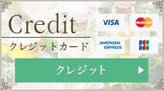 クレジットカード 麻布十番