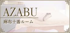 麻布十番メンズエステ【インフィニティ】