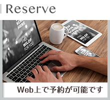 Web上で予約が可能です!