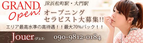 浜松町・品川・田町メンズエステ求人 Jouer(ジュエ)