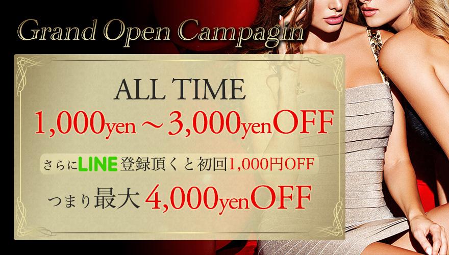 オープンキャンペーン