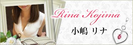 小嶋リナのTwitter