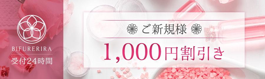 ご新規様1000円割引・24時間受付