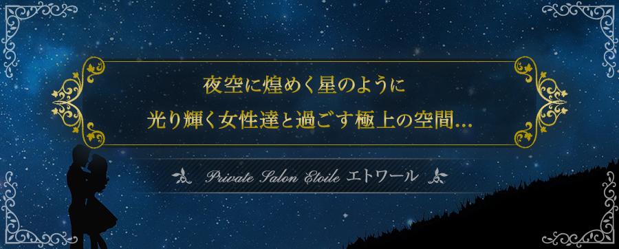 -Private Salon- Etoile〜エトワール〜 イベント画像