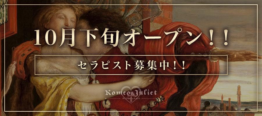 10月下旬オープン!!