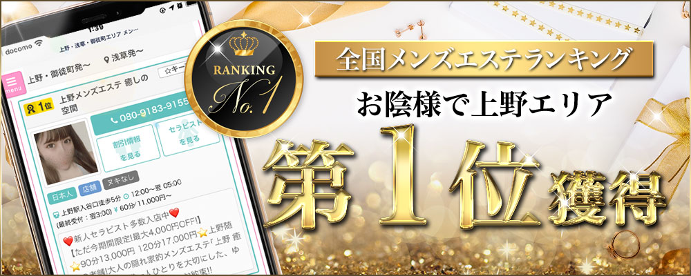 全国メンズエステランキング。お陰様で上野エリア第1位獲得