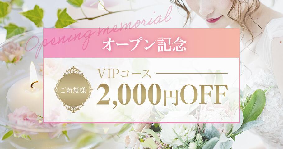VIPコースご新規様2,000円OFF