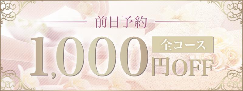前日予約1000円引き