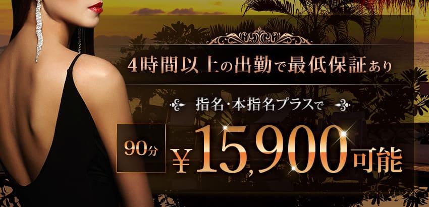 最低保証あり 90分¥15,900可能