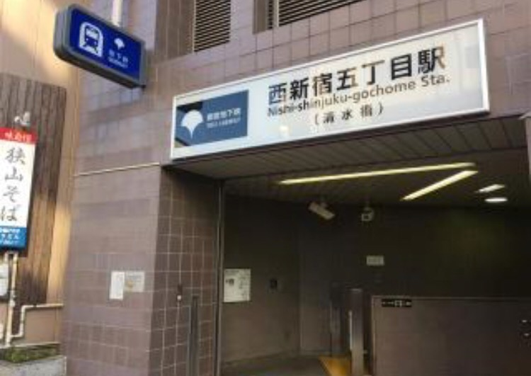 西新宿五丁目駅〜新宿のメンズエステPARTIREまでの案内情報