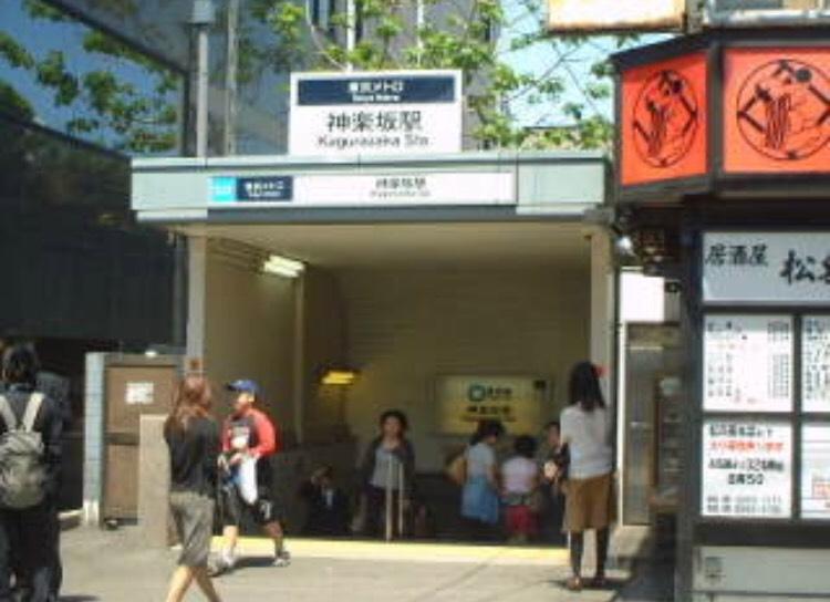 神楽坂駅〜新宿のメンズエステPARTIREまでの案内情報