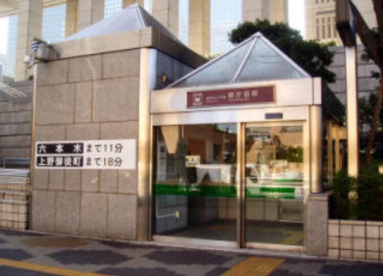 都庁前駅〜新宿のメンズエステPARTIREまでの案内情報