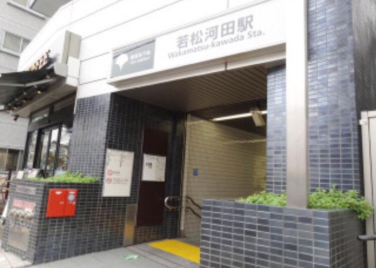 若松河田駅〜新宿のメンズエステPARTIREまでの案内情報
