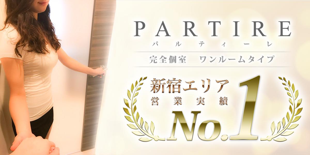 新宿PARTIREの割引キャンペーン告知