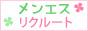 神奈川県横浜・関内・新横浜のメンズエステ求人・高収入アルバイト「メンエスリクルート