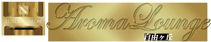 自由が丘 メンズエステ Aroma Lounge|トップページ