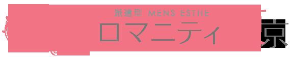 派遣型メンズエステ・アロマオイルマッサージのアロマニティ東京に在籍しているセラピストのご紹介ページです。厳しい採用基準のもの選りすぐられた、品格と気配りに溢れた日本人セラピストです。ご自宅やホテルでの至極のリラクゼーション体験をお楽しみください。