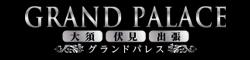 完全個室ルーム&出張メンズエステ「GRAND PALACE NAGOYA」出張特化からルーム開設と順調に展開中。100%日本人&100%本人対応で誠実営業でメンエスしてます!