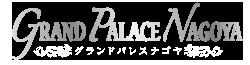 出張型メンズエステ「GRAND PALACE NAGOYA」2018年夏新規グランドオープン