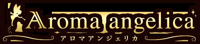 Aromaangelica-アロマ アンジェリカは新宿歌舞伎町の出張メンズエステです。