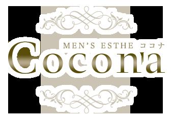 大阪日本橋・谷九メンズエステ -Cocona〜ココナは今まで大阪にはない最高級のおもてなし・心遣い・笑顔で貴方をお迎えいたします。