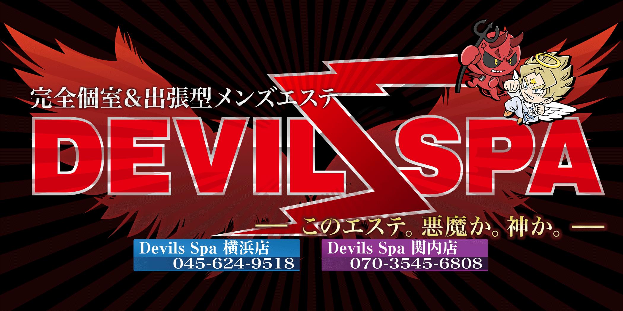 「横浜・みなとみらい」にグランドオープン!完全個室&出張型・完全予約制の高級メンズエステ『DEVILsSPA』このエステ。悪魔か。神か。