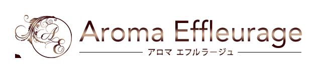 北千住メンズエステ アロマエフルラージュ 完全個室 日本人セラピスト専門メンズエステ