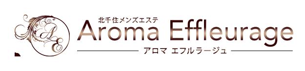 北千住駅徒歩5分『北千住メンズエステ アロマエフルラージュ』完全個室・日本人セラピスト専門メンズエステサロン
