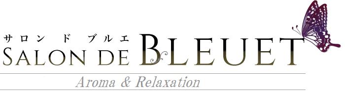 名古屋メンズエステサロン『Salon de Bleuet〜サロンドブルエ』
