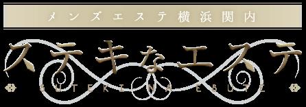 メンズエステ横浜関内 【ステキなエステ】