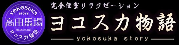 高田馬場 完全個室リラクゼーション ヨコスカ物語〜Yokosuka story〜。昭和の雰囲気漂う大人のメンズエステ。大人の女性に癒やされたい方は是非、ヨコスカ物語〜Yokosuka story〜へ。